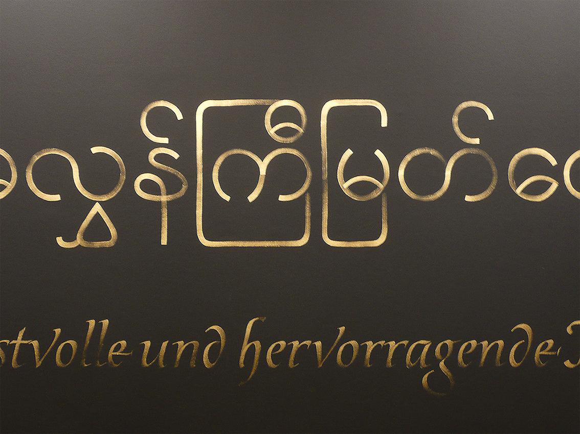 Kestnergesellschaft Kalligrafie Ausstellung Goldener Brief Detail